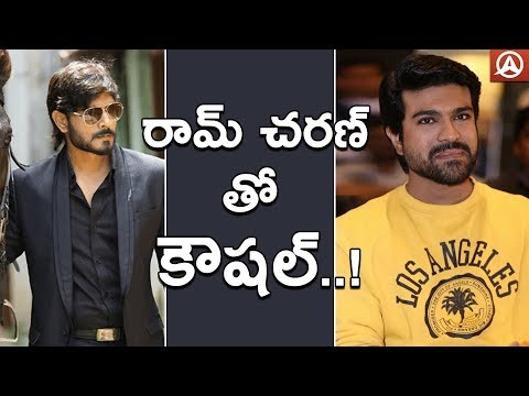 Kaushal in Ram Charan Upcoming Movie?  l Namaste Telugu