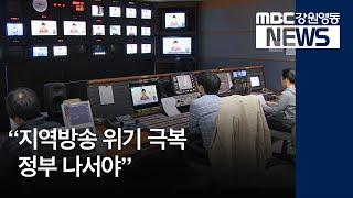 """R)""""지역방송 위기 극복 정부 나서야"""""""