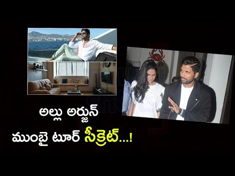 Allu Arjun Sneha Reddy Mumbai Tour Secrets - Telugu Shots