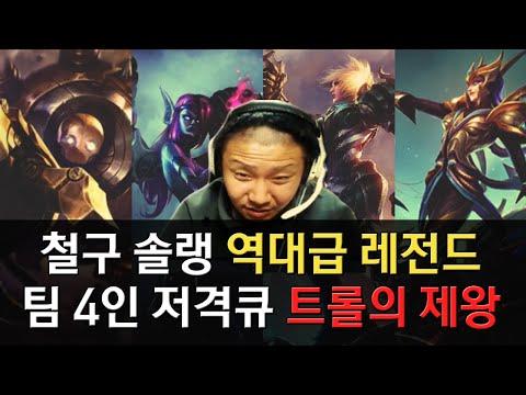 철구 솔랭 역대급 레전드 팀 4인 저격큐