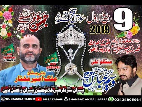 Live Jashan 9 Rabi ul Awal 2019 At Bata Pur Lahore (Busazadari Network 2)