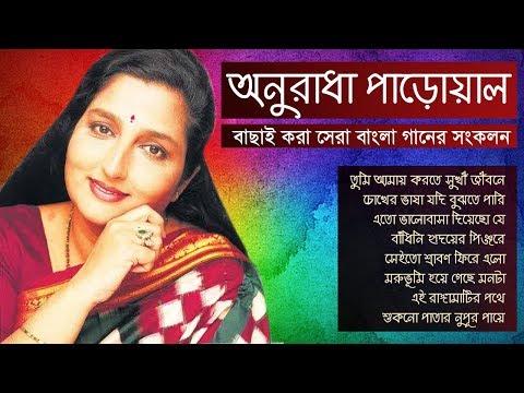বেষ্ট অফ অনুরাধা পাড়োয়াল || Best Of Anuradha Paudwal Songs || Indo-Bangla Music