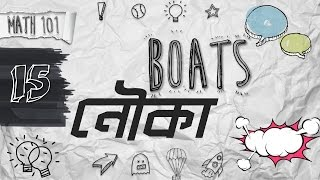 15. Math Shortcuts - Boats and Tides (নৌকা ও স্রোত) by Ayman Sadiq