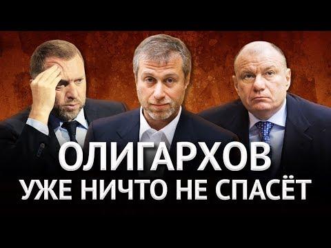 Валентин Катасонов. Кто экспроприирует деньги российских олигархов?