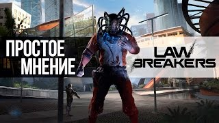 LawBreakers Alpha Demo - превью