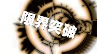 MV「限界突破」 by Girls Beat!!ガールズビート