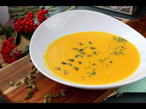 Тыквенный суп пюре рецепт классический