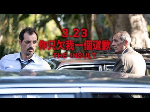 3/23《你只欠我一個道歉》The Insult 官方預告