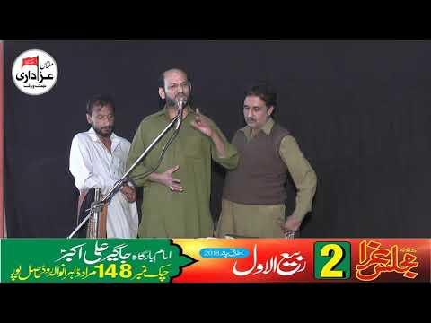 Zakir Intsar Manzoor | 2 Rabi ul Awal 2018 | Chak 148 Marad Hasilpur