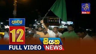 Siyatha News 12.00 PM | 14 - 12 - 2018