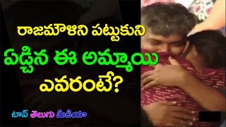 Rajamouli turns emotional at Baahubali 2 pre release event | Latest News And Gossips |TopTeluguMedia