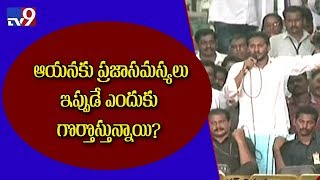 YS Jagan slams CM Chandrababu