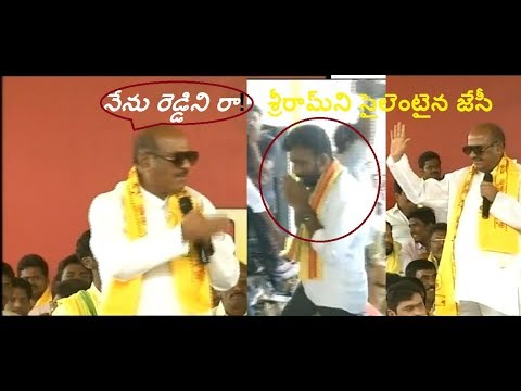 TDP MP JC diwakar reddy shocked by the craze of paritala sriram