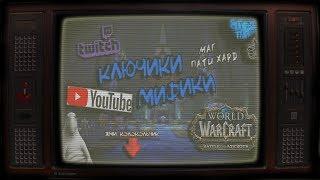 Учитель играет World of Warcraft: Battle for Azeroth | Ключики, мифики | WOW | 18+