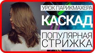 Каскад, лесенка, популярная женская стрижка о слоями на длинные волосы, видео урок для парикмахера