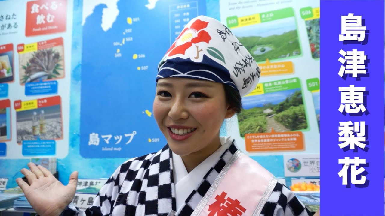 <b>島津恵梨花</b>】日本舞踊やってます 伊豆大島 準ミス椿の女王 ツーリズム <b>...</b>