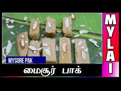 Mysore Pak in Tamil | மைசூர் பாக் | Ghee Mysore Pak recipe in tamil || MYLAI Samayal