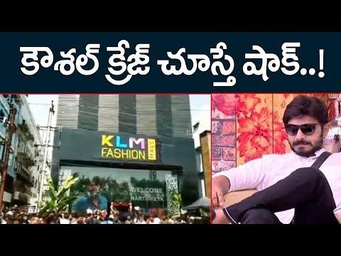 Kaushal Manda at KLM Shopping Mall Opening | Suchitra Hyderabad | kaushal Army Craze at KLM