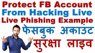 How to Protect Facebook Account from Hacking in Hindi (Live Phishing Protection  Example )