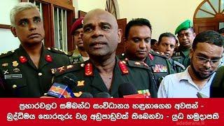 Organizations behind attacks identifiedl – Army Commander