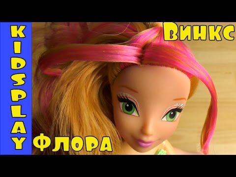 Винкс Клуб Флора - Открываем игрушки Винкс Распаковываем Куклу из Клуба Винкс