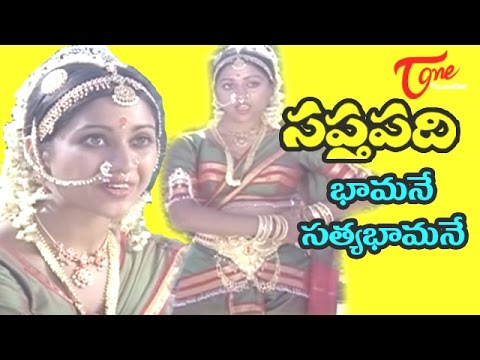 Saptapadi - Telugu Songs - Bhamane Satyabhamane - Ramana Murthy...