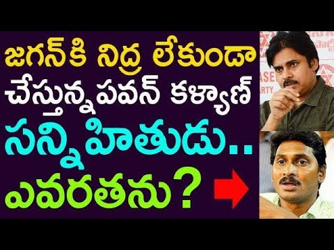 Pawan Close Friend Is Creating Tension In Jagan Party !!! Who Is He ?? || Taja30