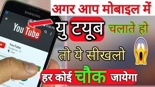 3 Killer YouTube Function You Will Shock After Use It. || by technical boss