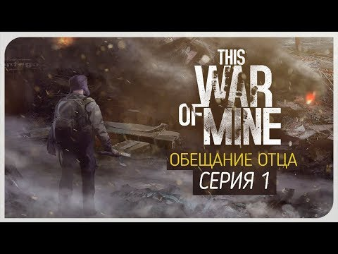 ВОЙНА ● Обещание Отца #1 [This War of Mine: Stories - Father's Promise]