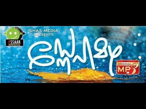 Saleem Kodathoor New Mappila Album 2013 Snehamazha video