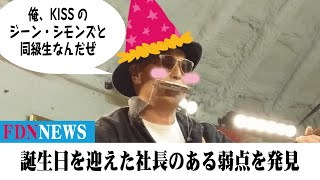 社長誕生日を迎える