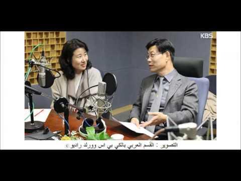 KBS world Radio Arabic interview