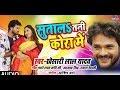Sutala Tani Kora Me (Khesari Lal Yadav) (Bhojpuri Dance Mix Song) Dj GoLu Vishwakarma.mp3 Mp3