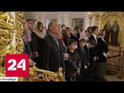 Путин встретил Рождество в храме, где крестили его отца - Россия 24