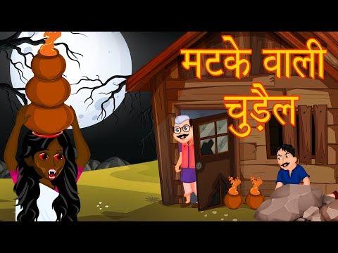 मटके वाली चुड़ैल | Hindi Stories For Kids | Hindi Horror Story | Moral Stories | Hindi Kahaniya