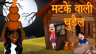 मटके वाली चुड़ैल | Hindi Stories For Kids | Hindi Horror Story | Moral Stories | Hindi Kahaniya