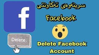 How to delete Facebook account - چۆنیەتی سرینەوەی ئەکاونتی فەیسبووک بۆ ھەمیشەیی