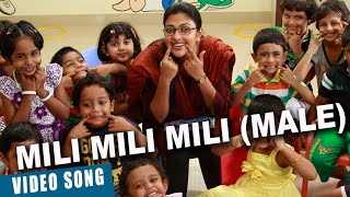 Official : Mili Mili Mili (Male) Full Video Song | Mili