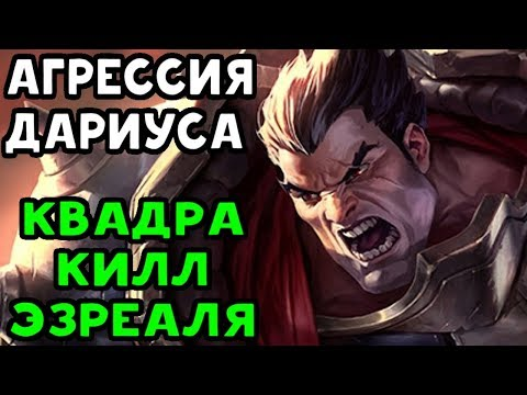 УВЕРЕННАЯ ПОБЕДА ДАРИУСА И КВАДРАКИЛЛ ЭЗРЕАЛЯ - League of Legends