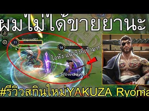 แน่จริงก็เข้ามา! Ryoma ในชุดหัวหน้าแก๊งยากุซ่า ผู้คุมตลาดวัดเส้าเทียน   Rov: รีวิวสกินใหม่ Yakuza
