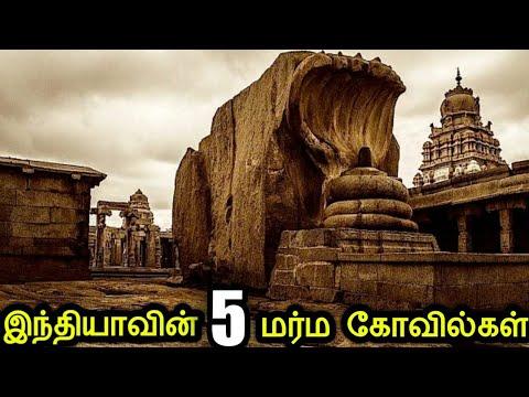பிரமிக்கவைக்கும் இந்தியாவின் 5 மர்ம கோவில்கள் | Top 5 mysterious temples in India | Tamil