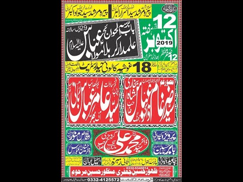 Live Majlis 12 October 2019 Ghosia Colony Wahdat Colony Lahore