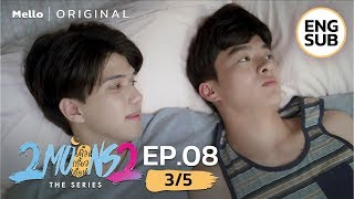 2Moons2 The Series EP.8_3/5 | ถ้าพร้อมเมื่อไรก็บอกพี่นะ | Mello Thailand