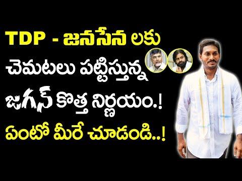 TDP - జనసేన లకు చెమటలు పట్టిస్తున్న జగన్ కొత్త నిర్ణయం | YSRCP Party To Start Campaign From August