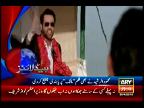 Headlines 30th April 2016 Ary News Maalik film per banned