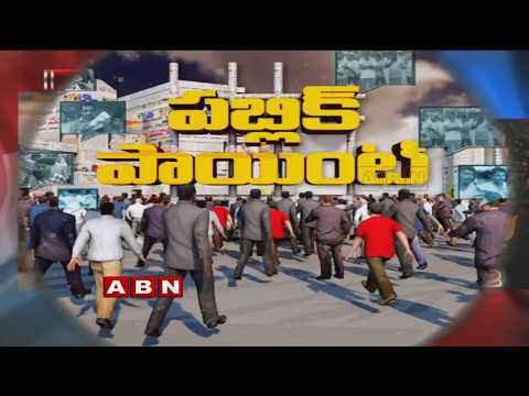 Visakha People opinion on Karnataka Political Drama | Public Point