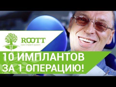 Имплантация с немедленной нагрузкой ROOTT