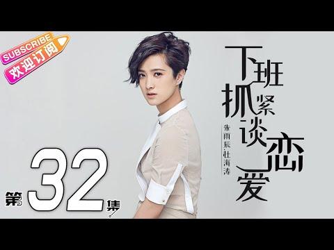 陸劇-下班抓緊談戀愛-EP 32