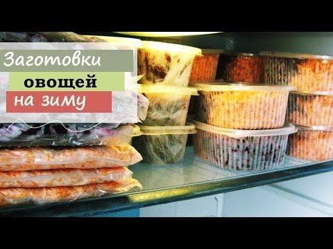 Заморозка свеклы и моркови для борща, супов и гарниров. Заготовки на зиму из овощей.