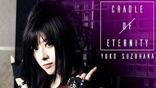 鈴華ゆう子 / 「永世のクレイドル」MUSIC VIDEO/YUKO SUZUHANA
